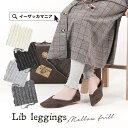 レギンス / やわらかく伸縮する 心地よいリブレギンス。メロウの裾がポイント。 レデ