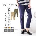【メ便☆送料無料】パンツ M/L/LL リネンなのに伸びる!ゆるっと綺麗に履ける ストレッ