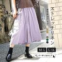 【夏バーゲン】パンツ M-L/L-LL 体型カバーを叶える ...
