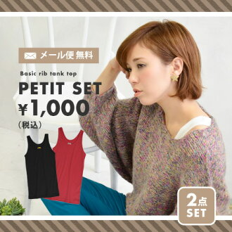 "★ convenience preeminence only two points of 1,000 yen! It releases the lucky bag which simple plain ""constant seller tank top"" is in two points! Only in ◆ which the size of the tank can choose! One set of limit 》 of basic lib tank petit set 《"