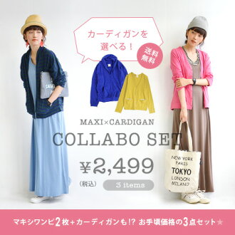 More than 3,000 sold out and popular SET! You can GET both the Maxi 2-Y back too short Sleeve Tee special set! Cape Cardigan can choose basic types or Dolman type ◎ ◆ Blanche Max x Cardigan collaboset? s per person limited to 1.