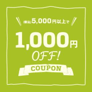 5,000円以上購入で1,000円OFFクーポン5/17 9時59分まで(なくなり次第終了)