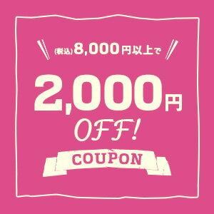 8,000円以上購入で2,000円OFFクーポン5/17 9時59分まで(なくなり次第終了)