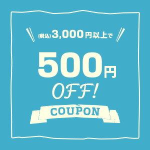 3,000円以上購入で500円OFFクーポン5/17 9時59分まで(なくなり次第終了)