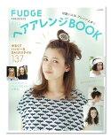 FUDGE ヘアアレンジBook