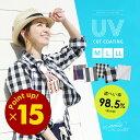 【ポイント15倍】UVシャツ / 遮へい率98%以上!羽織り...