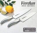 オールステンレス一体成形ハンドル・ヴェルダン2本包丁セットB OVD-50【ギフト】【お祝い】【食洗機対応】