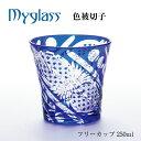 切子グラス マイグラス 八角かごめフリーカップ青 CO-21...
