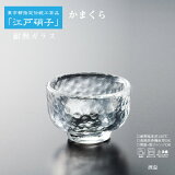 「耐熱ガラス」江戸硝子 かまくら酒盃 KK-6129