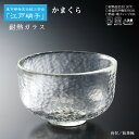 「耐熱ガラス」江戸硝子 かまくら 向付/抹茶椀 KK-6130