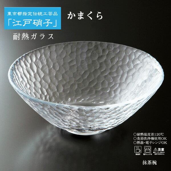 耐熱ガラス 江戸硝子 かまくら抹茶碗 KK-6132