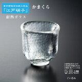 「耐热玻璃」江户玻璃 雪洞大口杯 KK-6134[「耐熱ガラス」江戸硝子 かまくらぐい呑み KK-6134]