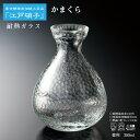 「耐熱ガラス」江戸硝子 かまくら徳利(約2合)350ml KK-6138【業務用】【食洗機対応】【耐熱食器】【日本製】
