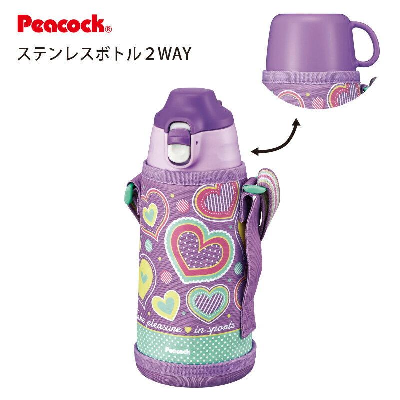 「ステンレスボトル2WAYタイプ」 ASG2WAY ステンレスボトル 0.8L ASG-W81AVH パープルハート「ピーコック魔法瓶工業」