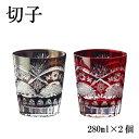「切子グラス」 シャンゼリゼ ペアオールドグラスセット 02126 マルサン近藤