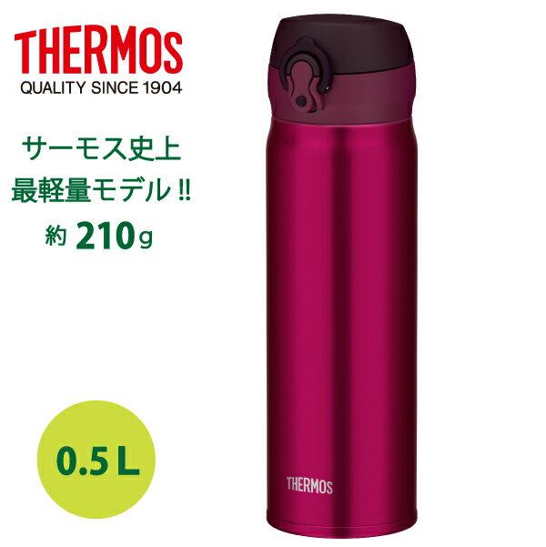 【訳あり】サーモス 真空断熱ケータイマグ0.5L バーガンディー JNL-500BGD 【在庫限り】