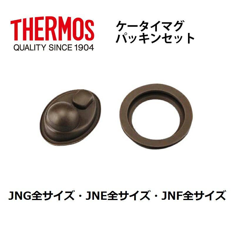 【メール便可】 サーモス 交換部品ケータイマグJMG・JNE・JNF用パッキンセット B-004514