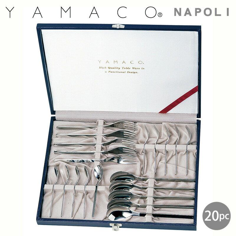 「YAMACO」18-8ステンレス ナポリ20pcデザートセット NA-20【スプーンフォークセット】【ギフト】【御祝】【粗品】