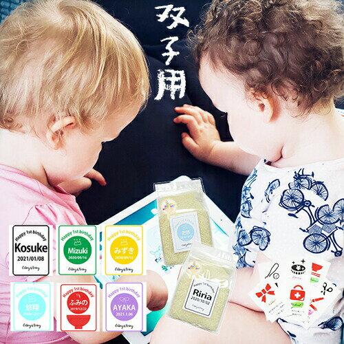 一升米1歳一歳誕生日お祝い一升米15kg×2個セット選びとり付/双子/姉妹/兄弟/送料無料/白米/名