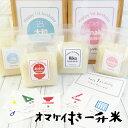 1歳 一歳 誕生日 お祝い オマケ付【特別栽培米 まっしぐら...