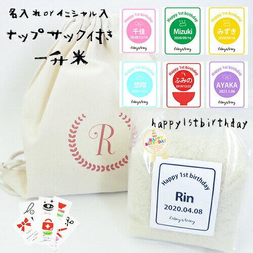 一升米1歳一歳誕生日お祝い一升米15kg+ナップサックセット選びとり付/一升餅リュック/名入れ/誕生