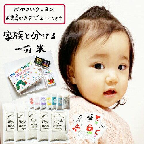 新米3年産一升米1歳一歳誕生日お祝い一升米300g×5(小分けタイプ)+ぬりえセット選びとりカード付