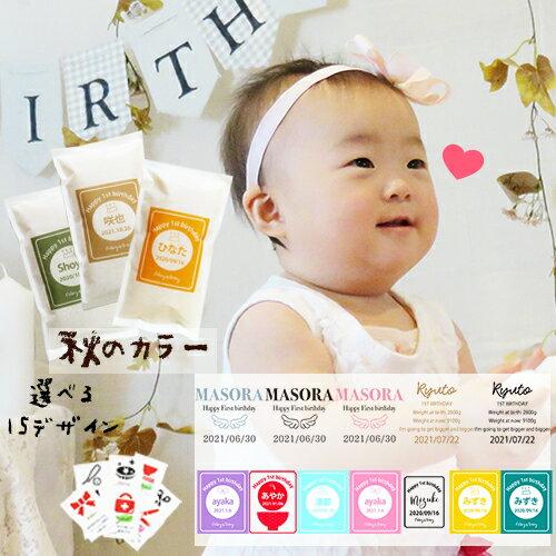 新米3年産一升米1歳一歳誕生日お祝い一升米300g×5(小分けタイプ)選びとりカード付/特別栽培米/