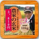 ■【27年産 調整済み】農家の食べているおいしいお米玄米10kg