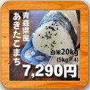 28年産 青森県産 あきたこまち 白米20kg(5kg×4袋)