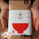 米 ギフト 送料無料 【絆GOHAN petit 感謝のギフト420g(3合炊き)】メール便 贈り物