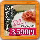 27年産秋田県産 あきたこまち白米10kg(5kg×2袋)