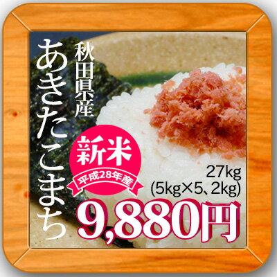 28年産秋田県産 あきたこまち白米27kg(5kg×5、2kg)