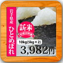 28年産 岩手県産 ひとめぼれ白米10kg(5kg×2)「特Aのお米」