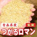 23年青森県産つがるロマン検査1等 玄米 30kg【送料無料】【がんばろう!青森】