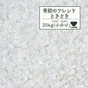 米 20kg 送料無料 お米 精米【時々 白米20kg(5kg×4)】オリジナル 安い 20キロ 小分け ブレンド 期間限定