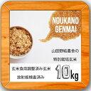 ■放射能検査済み 特別栽培米 28年産 玄米10kg(玄米5kg×2袋)