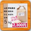 特別栽培米ひとめぼれ白米5kg