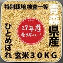 ■【27年産】特別栽培米青森県産 ひとめぼれ検査1等玄米30kg