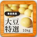 ▲28年産 青森県産おおすず大豆特選 10kg(5kg×2)