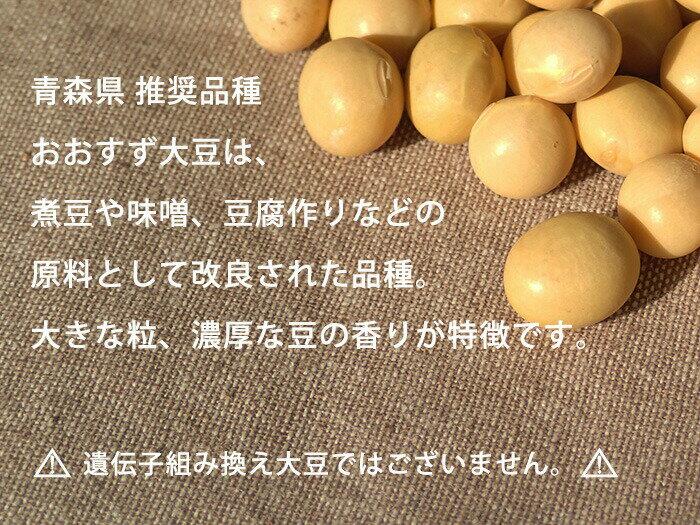 ▲28年産 青森県産 おおすず大豆特選 1kg...の紹介画像2