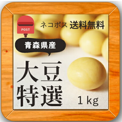 ▲28年産 青森県産 おおすず大豆特選 1kg ネコポス送料無料
