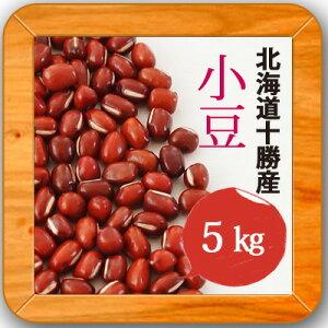 ▲ 小豆 5kg 送料無料 国産 あずき 【29年産 北海道十勝産 小豆きたろまん 5kg】