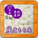 27年産 秋田県産 産直もち米(白米) 5kg