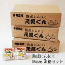 青森県産 元祖熟成黒にんにくMサイズ12株×3箱【7.5ヶ月分】