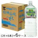 白神山地の水2リットル×6本入り6ケース(計36本)【送料無料】...