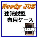 【ウッディジョー】 建築模型ケース(B)(0000000)※代引不可 【送料区分:通常送料(1万円未満)】