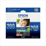 【EPSON純正用紙】(558)写真用紙「光沢」KGサイズ 200枚(KKG200PSKR)※代引不可