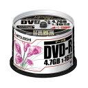 Verbatim 三菱化学メディア16倍速DVD-R PCデータ用 50枚スピンドル/プリンタブル DHR47JPP50(2248048)