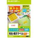 【エレコム】さくさくラベルクッキリ インクジェット専用紙 EDT-TI12(0171802)【送料区分:通常送料(1万円未満)】