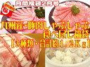 【いい肉屋】2月&3月福袋☆九州産豚肉しゃぶしゃぶ食べ尽くし福袋[3種類・合計約1.2Kg]【送料無料*一部地域を除く】